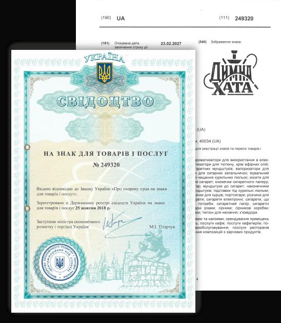 Димна Хата бренд франшизы кальянной в Украине